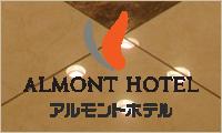 アルモントホテルグループ